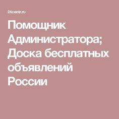 Помощник Администратора;                         Доска бесплатных объявлений России