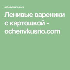 Ленивые вареники с картошкой - ochenvkusno.com