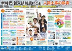 KECグループチラシ(裏).jpg