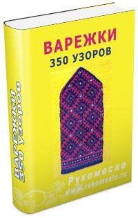 Книга подготовлена как методическое пособие для вязальщиц варежек, с целью популяризовать как излюбленные в регионах Латвии, так и менее известные узоры варежек, а в особенности узоры манжет. Язык:…