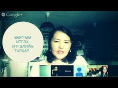 Өөртөө итгэх итгэл ийн талаар жаахан тодруулаад өгөөч? (15 of 31) | Monica Batsukh