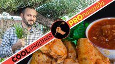 Как приготовить чахохбили из курицы, рецепт простого блюда из курицы, грузинская кухня - YouTube
