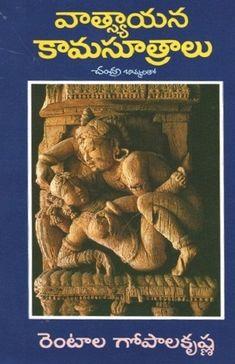 """""""వాత్స్యాయన కామసూత్రాలు""""  ప్రింటు పుస్తకం తెప్పించుకోండి  *5 శాతం తగ్గింపు ధరకు* కినిగె నుండి - http://kinige.com/book/Vatsyayana+Kamasutralu"""