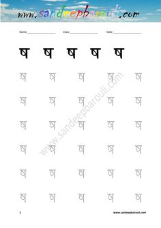 hindi writing practice educational website hindi numbers by sandeepbarouli pinterest. Black Bedroom Furniture Sets. Home Design Ideas