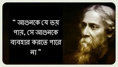 Best Friend Love Quotes, Great Quotes, Good Night Friends Images, Tagore Quotes, Bangla Love Quotes, Rabindranath Tagore, Wedding Cards Handmade, Good Morning Photos, Good Night Image