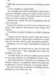 Νηπιαγωγός σε απόγνωση!: Τομ το σαλιγκάρι Reading, Words, Blog, Reading Books, Blogging, Horse