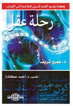 بحر الكتب PDF