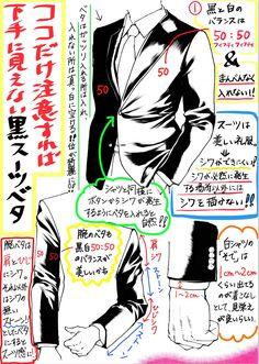 """吉村拓也 on Twitter: """"【最低限‼️】ココだけ注意すれば 下手糞に見えない 【黒スーツベタの描き方】 『男の最強勝負服』と…"""