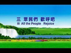 【東方閃電】全能神教會神話詩歌《國度禮歌三 眾民們 歡呼吧》