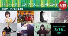 4/19神戸へ行きます。 @torroad_acofes: 神戸アコフェス第4弾出演アーティスト発表!つじあやの/アカシアオルケスタ/ Schroeder-Headz/Keishi Tanaka/見田村千晴/SHE'S/日向文の7組