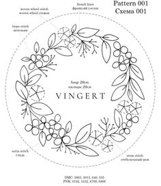 Hand Embroidery Patterns Free, Embroidery Flowers Pattern, Simple Embroidery, Butterfly Embroidery, Crewel Embroidery, Art Tutorial, Stencil, Couture, Hoop