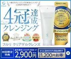 http://hadalove.jp/cleansing-ranking-3857