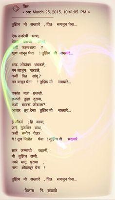 Assal maitri marathi kavita marathi kavita pinterest poem marathi kavita altavistaventures Images