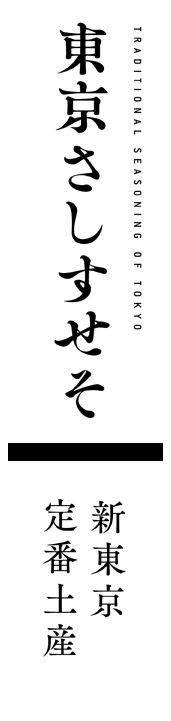 新東京定番土産「東京さしすさそ」 Typo Logo, Typography, Lettering, Freaky Deaky, Barley Grass, Banner, Logo Design, Logo Type, Identity