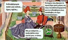 Ancient Memes, Greek Language, Greek Quotes, Funny Dogs, Jokes, Lol, Humor, Marvel, Health