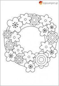άνοιξη Archives - Page 8 of 12 - Art For Kids, Crafts For Kids, Spring School, Spring Theme, Mandala Coloring, Spring Crafts, Coloring Pages For Kids, Art Projects, Symbols