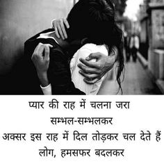 Attitude Shayari in Hindi Language For Girlfriend And Boyfriend Inspirational Quotes In Hindi, Hd Quotes, Love Quotes In Hindi, Pain Quotes, True Love Quotes, Best Motivational Quotes, Wisdom Quotes, Romantic Shayari In Hindi, Hindi Words