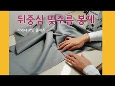 LEENA 사이드 심 포켓(side seam)만들기 - YouTube