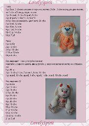 Вязание: игрушки с описанием
