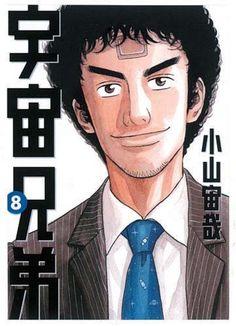 宇宙兄弟(8) (モーニング KC) by 小山 宙哉