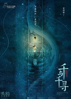 High resolution official theatrical movie poster ( of for Spirited Away Image dimensions: 2143 x Directed by Hayao Miyazaki. Studio Ghibli Films, Studio Ghibli Poster, Art Studio Ghibli, Hayao Miyazaki, Totoro, Spirited Away Poster, Spirited Away Art, Spirited Away Wallpaper, Personajes Studio Ghibli