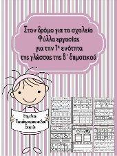 Παπαδημητρακοπούλου Τζένη's profile Puma, Elementary Schools, Presentation, Language, Teacher, Kids, Montessori, Greek, Money