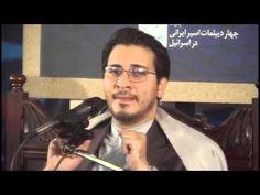 Holy Quran!!Hmed Shakernejad حامد شاكر نجاد سورة التين مقطع رائع