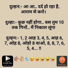 Marriage special non veg jokes Latest Funny Jokes, Funny Jokes In Hindi, Very Funny Jokes, Funny Chutkule, Crazy Funny, Adult Dirty Jokes, Funny Jokes For Adults, Funny School Jokes, Adult Humor