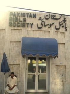 Pakistan Bible Society celebrates 150http://www.christiansinpakistan.com/handwritten-bible-in-urdu-pakistan-bible-society-celebrates-150-years-of-faithful-services/