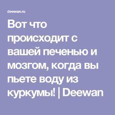 Вот что происходит с вашей печенью и мозгом, когда вы пьете воду из куркумы!   Deewan