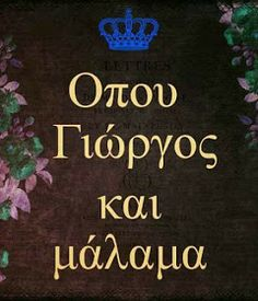 Happy Name Day, Free To Use Images, Happy Birthday Greetings, Greek Quotes, High Quality Images, Holiday Parties, Finding Yourself, Party, Prince