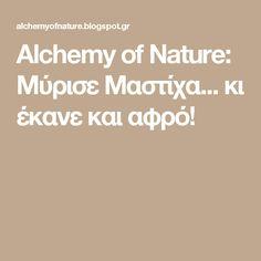 Alchemy of Nature: Μύρισε Μαστίχα... κι έκανε και αφρό! Soap Recipes, Blog, How To Make, Blogging