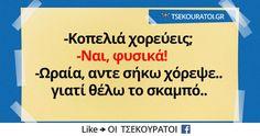 Κοπελιά χορεύεις;   Τsekouratoi.gr