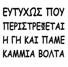 Funny Greek Quotes, Greek Memes, Funny Images, Funny Photos, Beach Photography, True Words, Dream Vacations, Make Me Smile, Just In Case