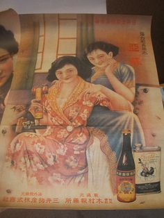 Chinese advertising poster, vintage drink advertisement