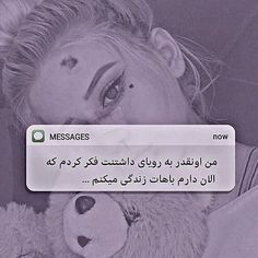 Text Pictures, Cute Couple Pictures, Fantasy Tattoos, Sad Texts, Funny Education Quotes, Persian Quotes, Hurt Quotes, Aesthetic Movies, Funny Short Videos