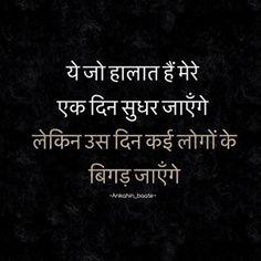Hlat ka pta nhi tum jaise log zarur bigad gye alfaaz toh mujhe bhi ek dmm shi mil re hai or please ab aap please apne kaam or apne yaaron pr or apni bff pr dhyan do please or apni mehfillon pr bhi 🙏 Hindi Quotes Images, Shyari Quotes, Hindi Words, Desi Quotes, Hindi Quotes On Life, True Quotes, Motivational Quotes, Qoutes, Revenge Quotes