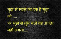 WhatsApp Status for love hd image Crush Quotes, Sad Quotes, Hindi Quotes, Qoutes, Love Hd Images, Gulshan Kumar, Heart Touching Shayari, Special Quotes, Dear Diary