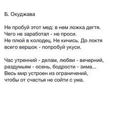 #стихи #поэзия #20век #окуджава #москва #лирика #осень #размышления #простота #гениально