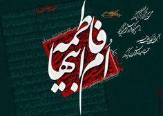 Bibi Fatema zehra s.a