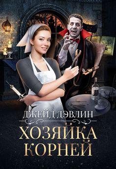 Books, Movie Posters, Movies, Literature, Libros, Film Poster, Films, Book, Movie