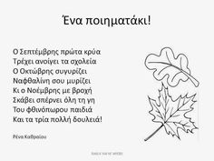 Preschool Education, Autumn Crafts, Autumn Activities, Educational Activities, Speech Therapy, Early Childhood, Diy And Crafts, Poems, Blog