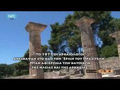 Η μηχανή του χρόνου S04E32 Οι αρχαίοι Ολυμπιακοί αγώνες Α - YouTube