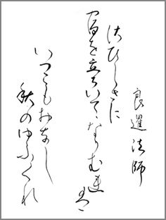 "Japanese poem by the monk Ryosen from Ogura 100 poems (early 13th century) ""In my loneliness / I leave my little hut / When I look around, / Everywhere it is the same: / One lone, darkening autumn eve"" 寂しさに 宿を立出て ながむれば いづこもおなじ 秋の夕暮れ (calligraphy by yopiko)"