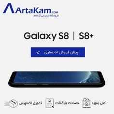 گلکسی S8 - پیش فروش انحصاری در آرتاکام . رایگان ثبت نام کنید... . اولین نفر شما باشید  http://www.artakam.com/fa/pages/174  #پیش_فروش_گلکسیS8  #قیمتGALAXYS8