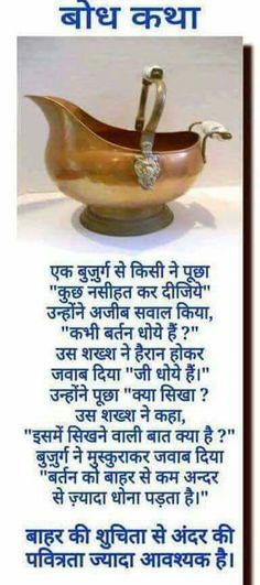 Hindi Qoutes, Hindi Quotes On Life, Marathi Quotes, Good Life Quotes, Punjabi Quotes, Quotations, Good Night Hindi Quotes, Happy Good Morning Quotes, Motivational Picture Quotes