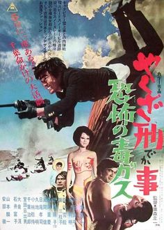 Yakuza Deka / Ganster Cop (1970) - Yukio Noda