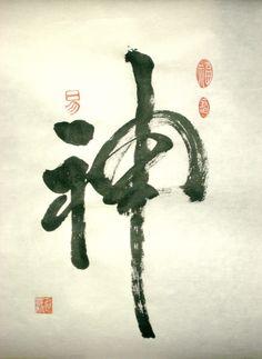 """神 """"Shen"""" - SPIRIT"""