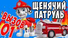 Щенячий Патруль • Пожарная Машина • Мультики про машинки • Машинки для д...