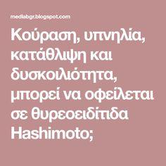 Κούραση, υπνηλία, κατάθλιψη και δυσκοιλιότητα, μπορεί να οφείλεται σε θυρεοειδίτιδα Hashimoto;